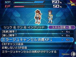 8_ミラージュキャンセル消費XP↓