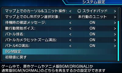 BGM設定02