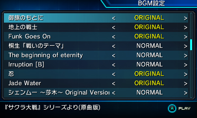 BGM設定03