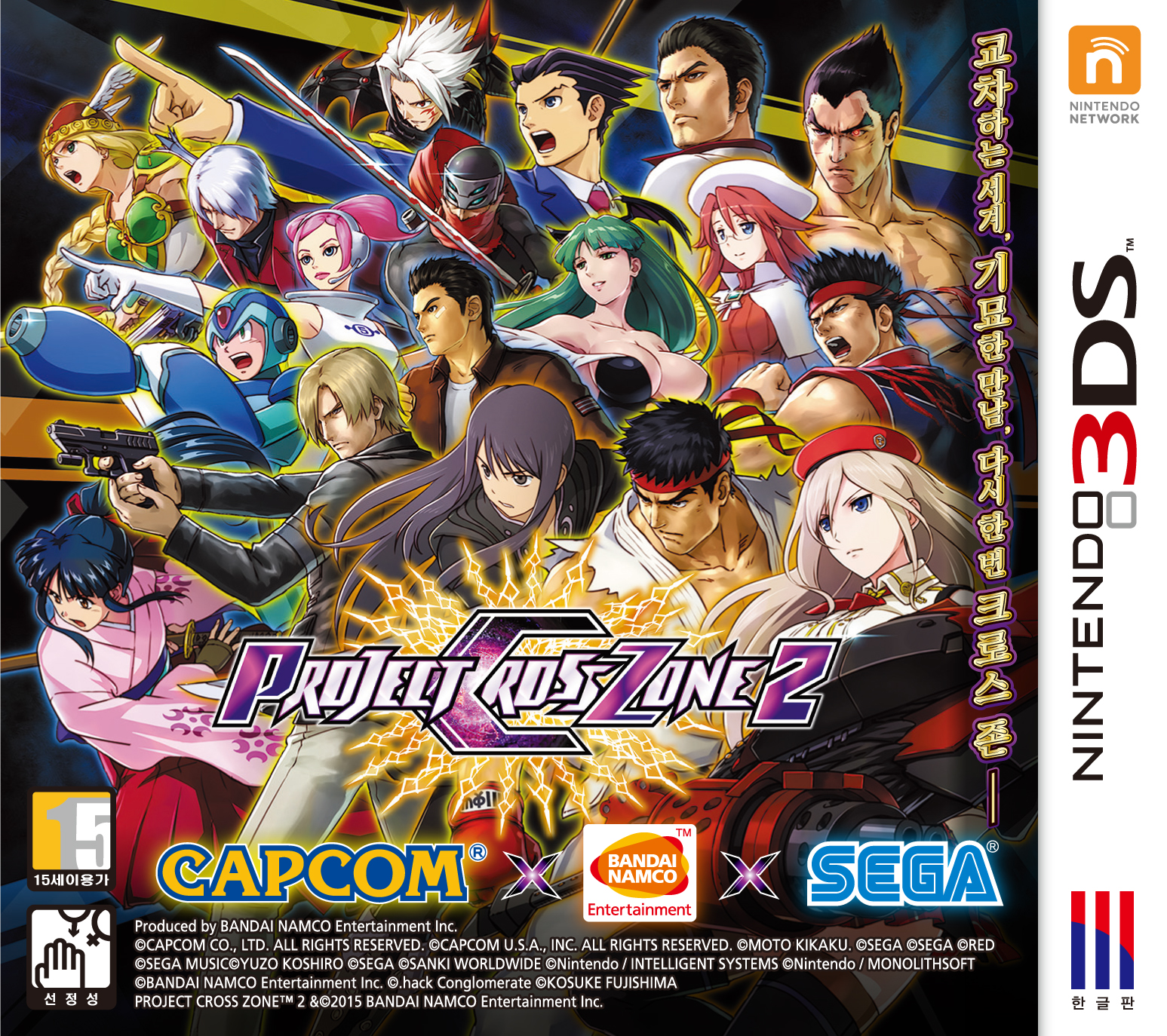 PXZ2_3DS_Package