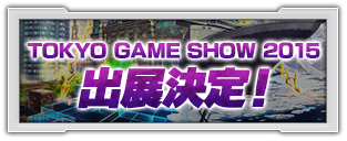 TOKYO GAME SHOW2015出展決定!
